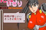 Taki Samurai Girl